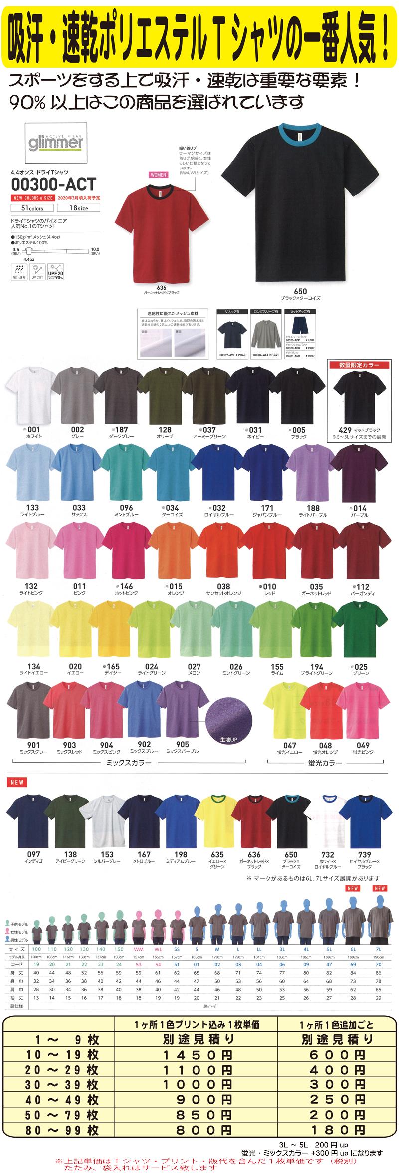 スリービー Tシャツ 00300
