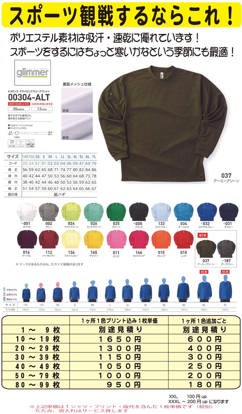 スリービー 長袖Tシャツ 00304