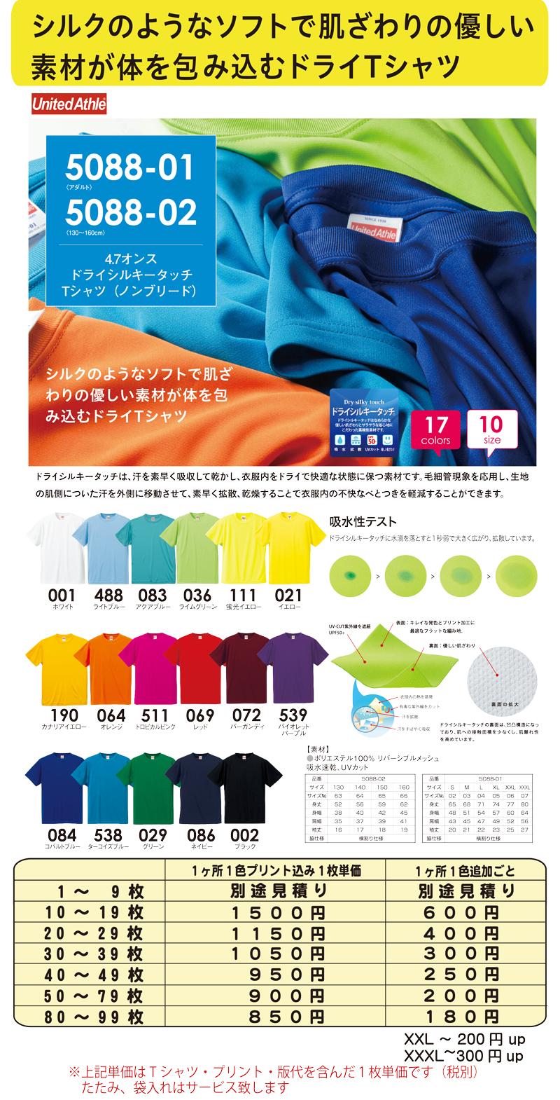 スリービー Tシャツ 5088