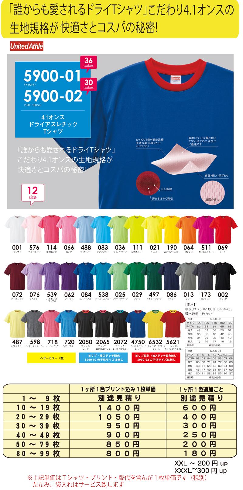 スリービー Tシャツ 5900