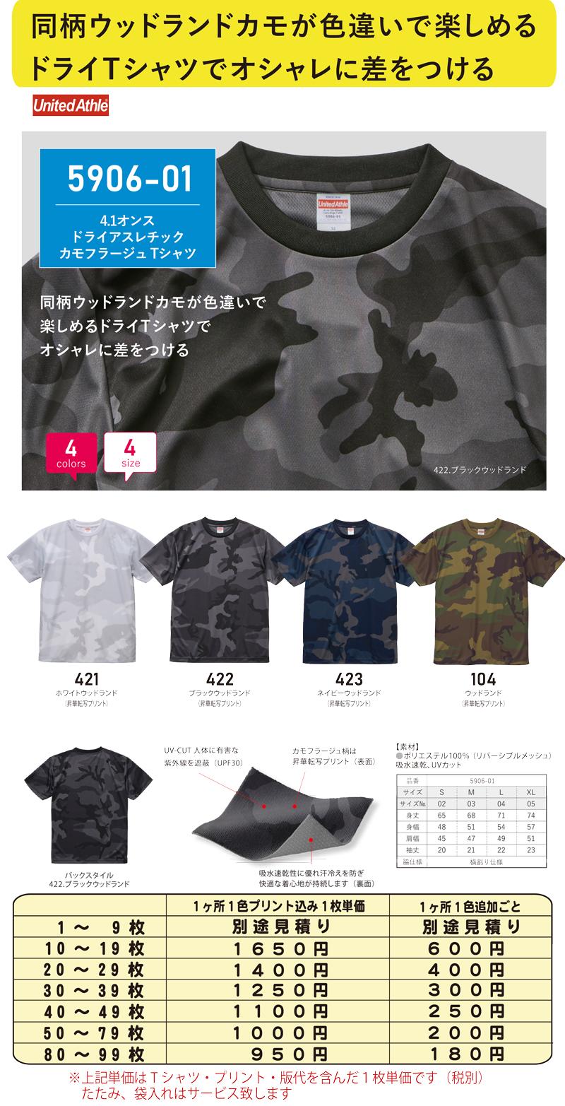 スリービー Tシャツ 5906