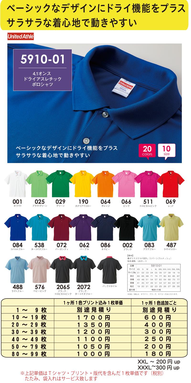 スリービー ポロシャツ 5910