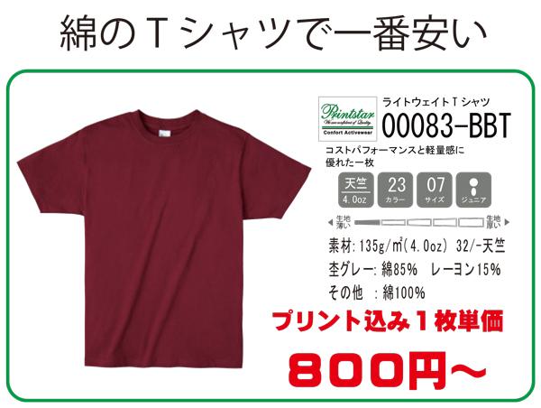 スリービー Tシャツ 00083