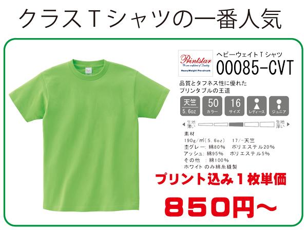 スリービー Tシャツ 00085