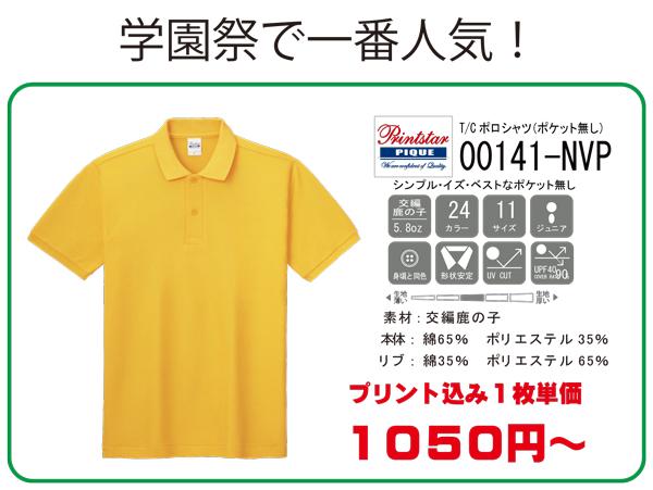 スリービー ポロシャツ 00141