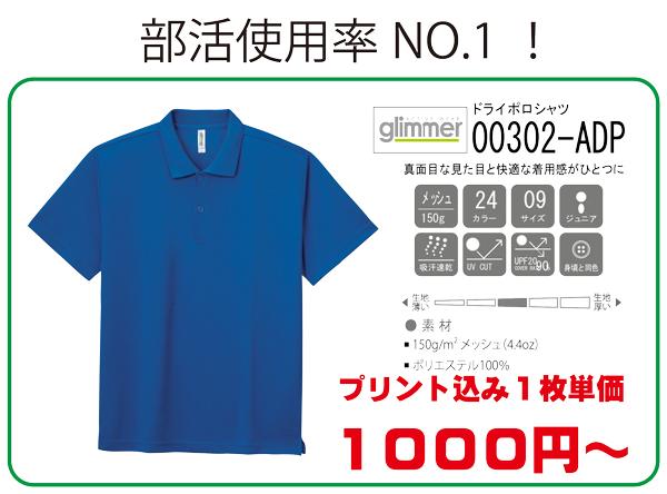 スリービー ポロシャツ 00302